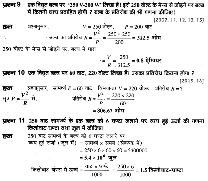 board-solutions-class-10-science-vighut-dhara-ka-ooshmiy-prabhav-37