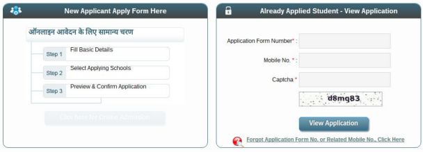 RTE Application Form 2020 (Open) - Apply Here