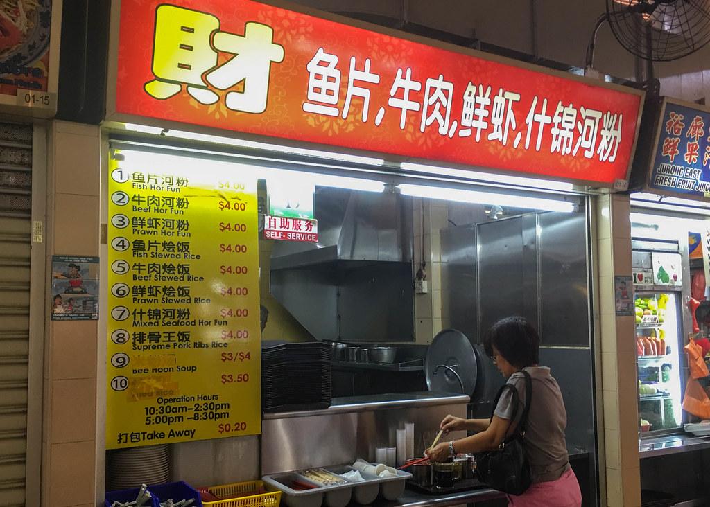 Hor Fun : Yu Hua Beef Hor Fun