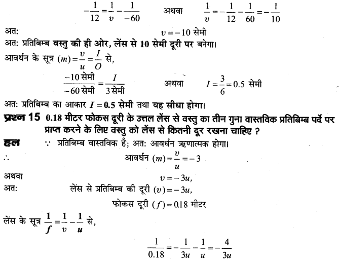 board-solutions-class-10-science-prakash-ka-apavartan-48