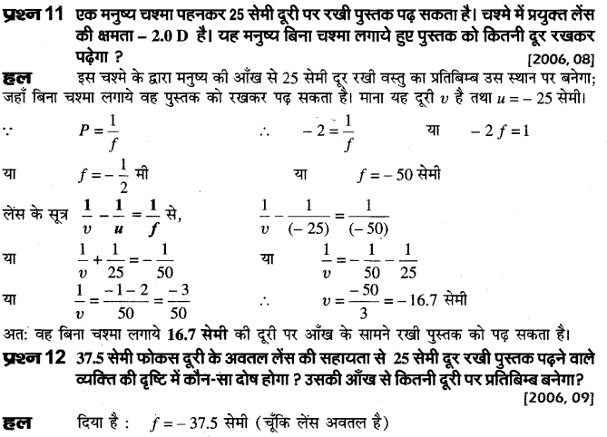 board-solutions-class-10-science-manav-nethr-tatha-drushti-dosh-16