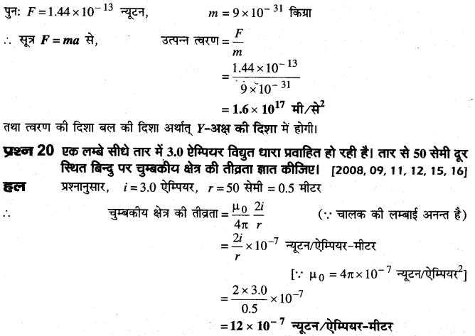 board-solutions-class-10-science-vighut-dhara-ka-chumbkiy-prabhav-61