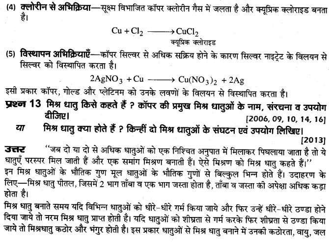 board-solutions-class-10-science-dhatukarm-22