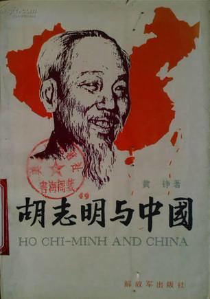 hochimimh_china