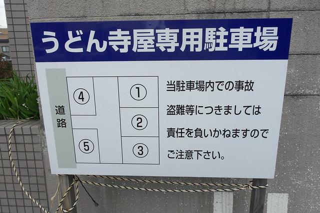 寺屋 3回目_02