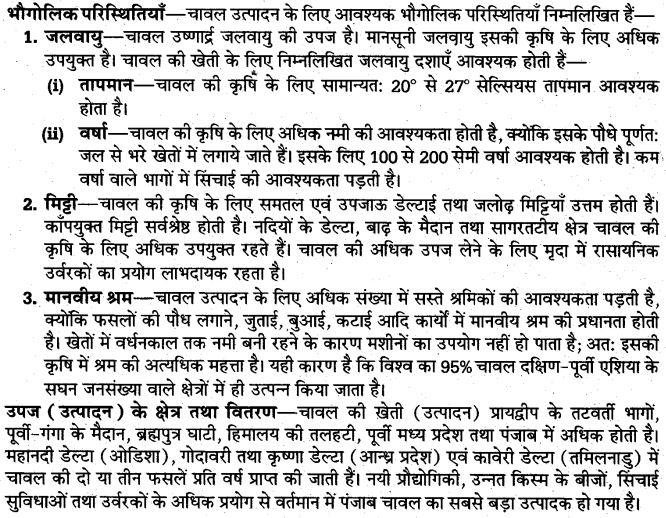 up-board-solutions-class-10-social-science-manviy-samsadhn-vyavasay-14