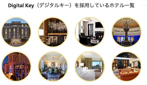 Hilton Digitalkey Hotels