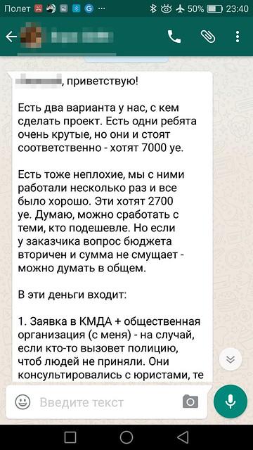 Заходи з дискредитації Президента України Петра Порошенка