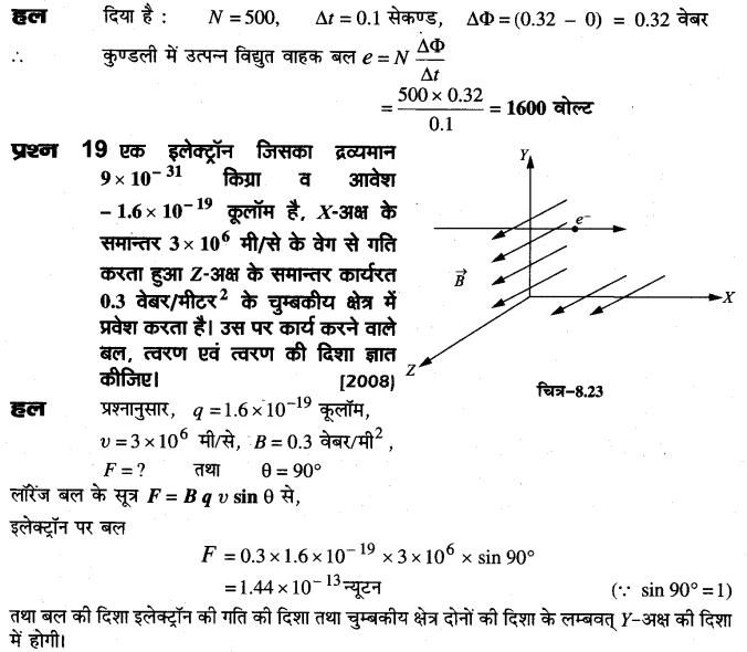 board-solutions-class-10-science-vighut-dhara-ka-chumbkiy-prabhav-60
