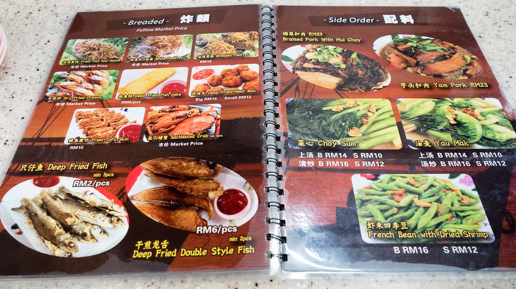Breaded and side order food menu