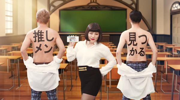 ブルゾンちえみ with B「あんスタ」新CM「私はアドニス」篇 推しメン見つかる!