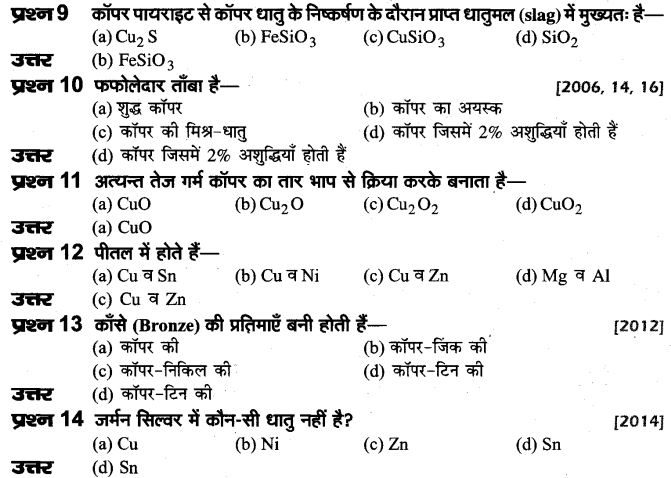 board-solutions-class-10-science-dhatukarm-32