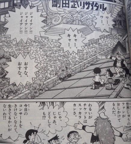 ジャイアンの夢の中 剛田武リサイタル