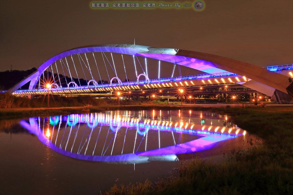 新北新店 陽光運動公園 陽光橋