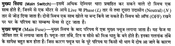 board-solutions-class-10-science-vighut-dhara-ka-ooshmiy-prabhav-13