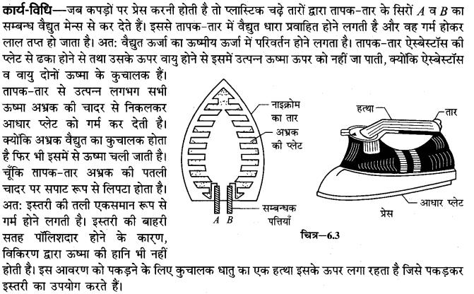 board-solutions-class-10-science-vighut-dhara-ka-ooshmiy-prabhav-11