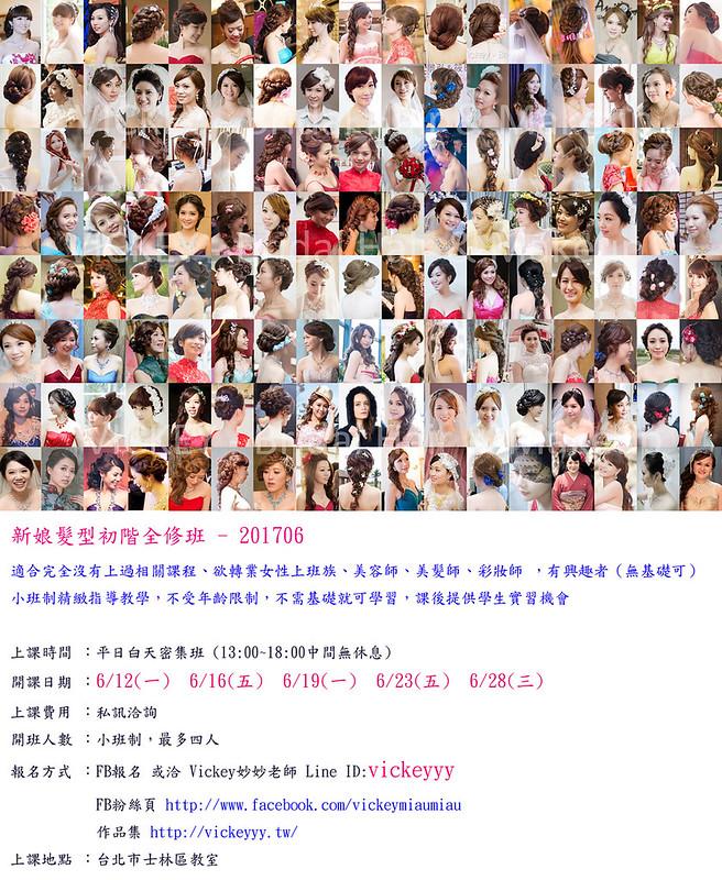 新娘髮型初階全修班201706