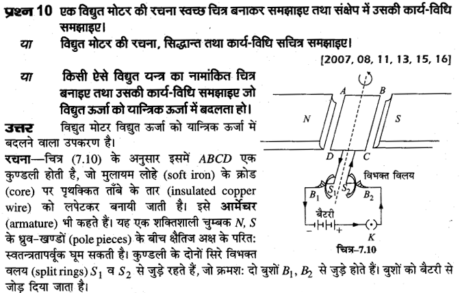 board-solutions-class-10-science-vighut-dhara-ka-chumbkiy-prabhav-18