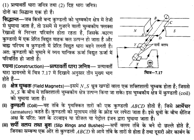 board-solutions-class-10-science-vighut-dhara-ka-chumbkiy-prabhav-33