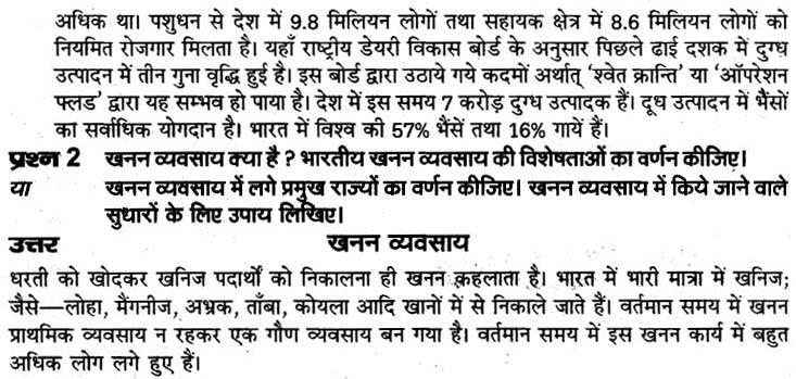 up-board-solutions-class-10-social-science-manviy-samsadhn-vyavasay-3