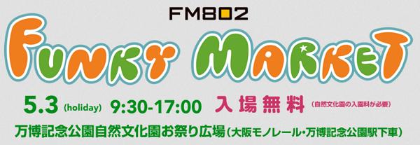 5月3日【FM802 FUNKY MARKET】@大阪・万博記念公演自然文化園お祭り広場(大阪)