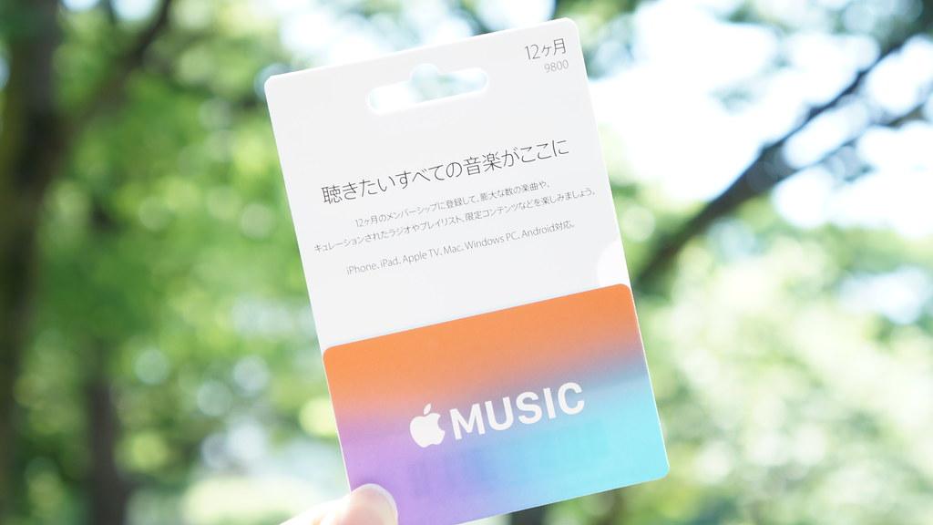 Apple Musicカードならクレカ不要、2ヶ月無料に