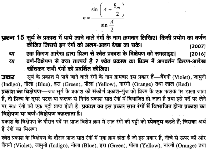board-solutions-class-10-science-prakash-ka-apavartan-23