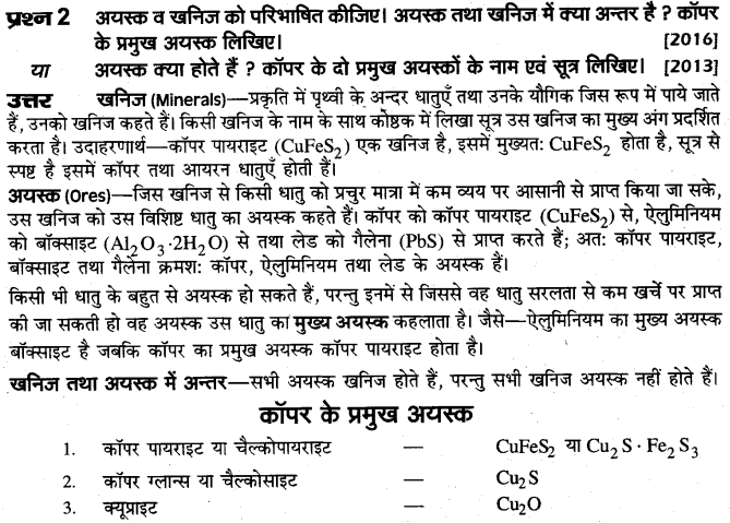 board-solutions-class-10-science-dhatukarm-4