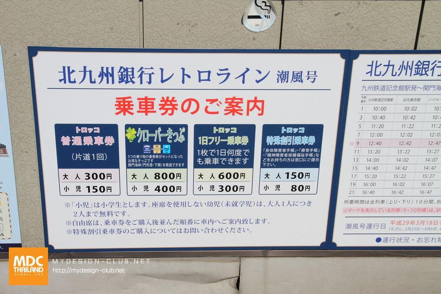 Mojiko Retro Train Shiokaze_04