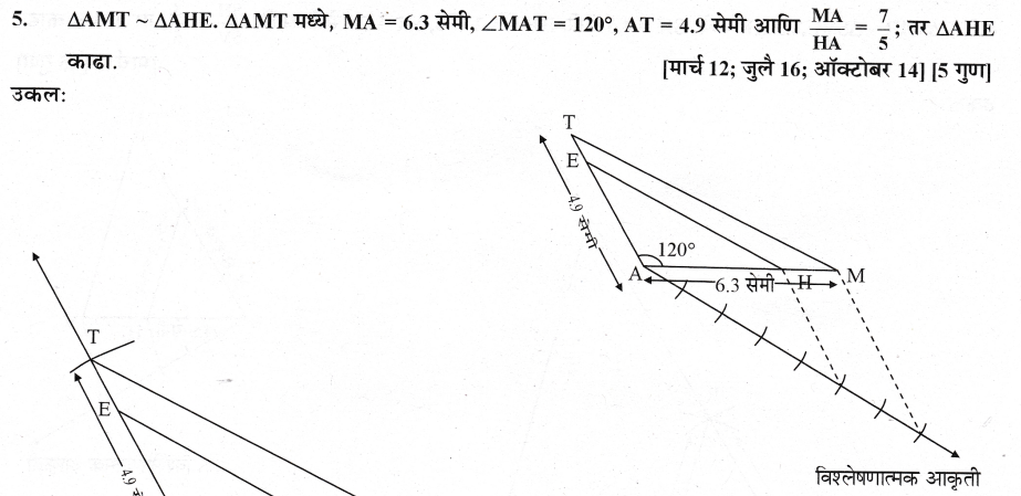 maharastra-board-class-10-solutions-for-geometry-Geometric-Constructions-ex-3-3-11