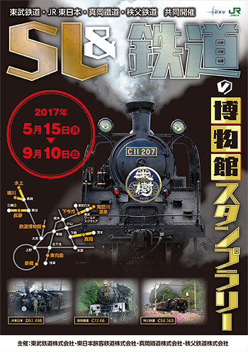 東武鉄道・JR東日本・真岡鐡道・秩父鉄道共同開催「SL&鉄道の博物館スタンプラリー」