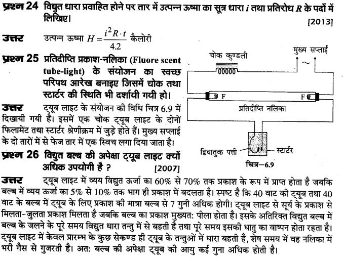 board-solutions-class-10-science-vighut-dhara-ka-ooshmiy-prabhav-29