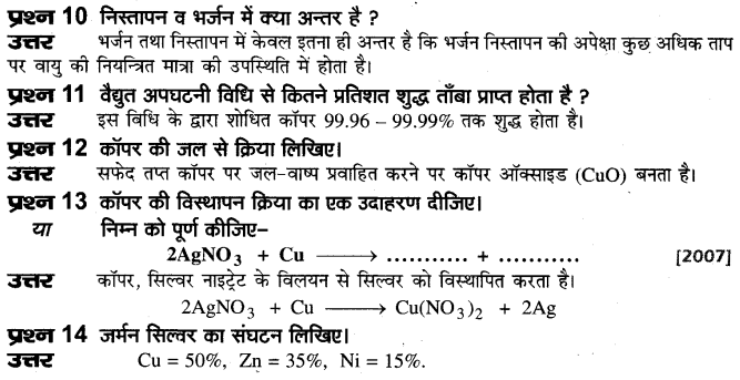 board-solutions-class-10-science-dhatukarm-29