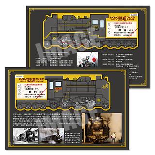 第13回わくわく鉄道フェスタ☆SL運行30周年記念乗車券