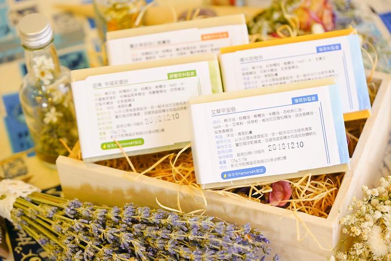 淨.手作Netcraft-油性肌天然手工皂 含 植物精油給您安心的沐浴享受!