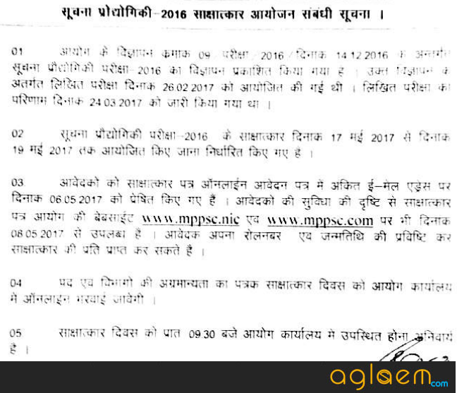MPPSC IT Examination Admit Card 2017