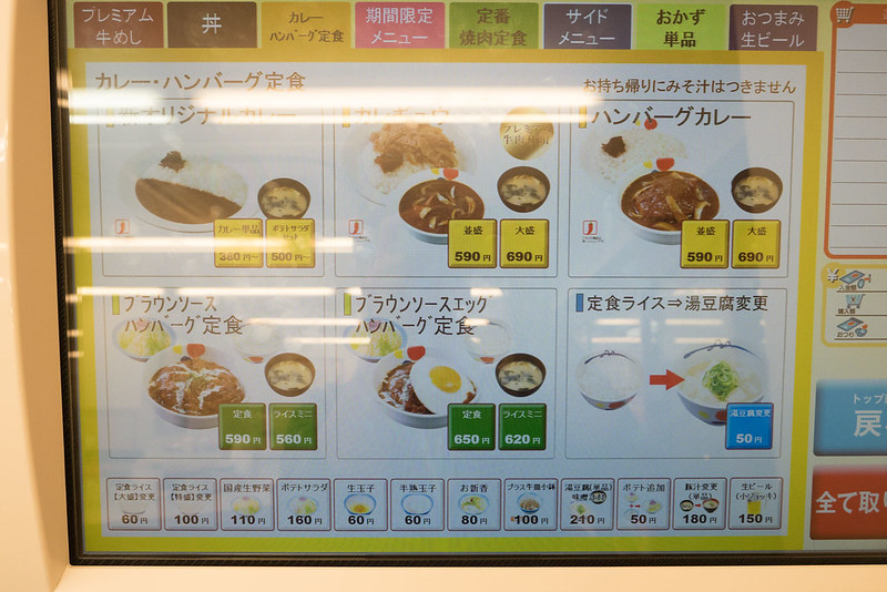 matsuya_tofu-13
