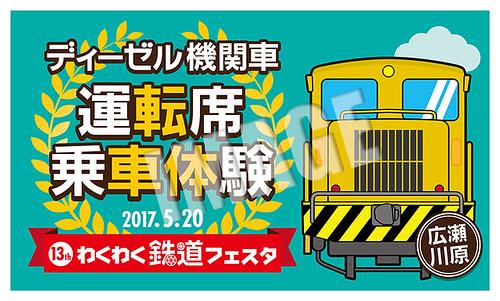 第13回わくわく鉄道フェスタ☆ディーゼル機関車用ヘッドマーク
