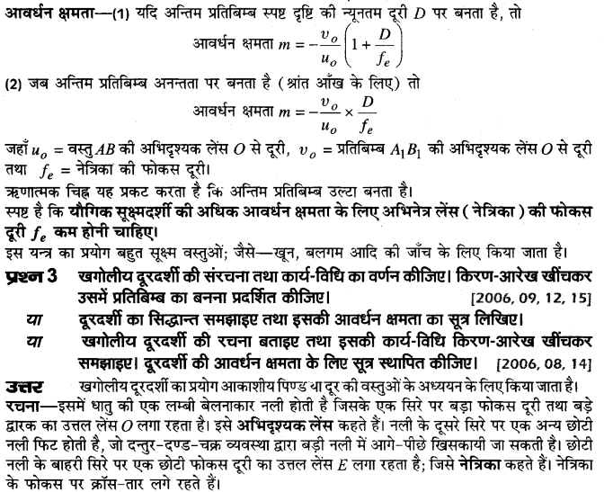 board-solutions-class-10-science-sukshmdarshi-yavam-durdarshi-7