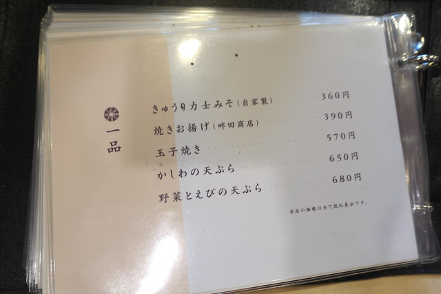 寺屋 3回目_19