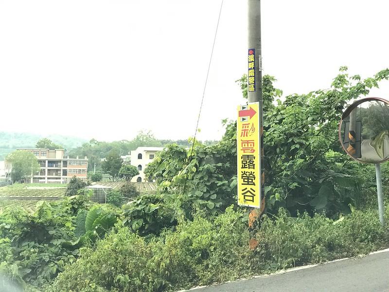 彩雲露螢區指示牌