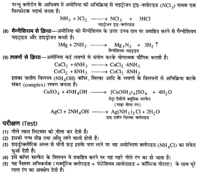board-solutions-class-10-sciencedhatu-yavam-adhatu-12