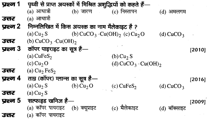 board-solutions-class-10-science-dhatukarm-30