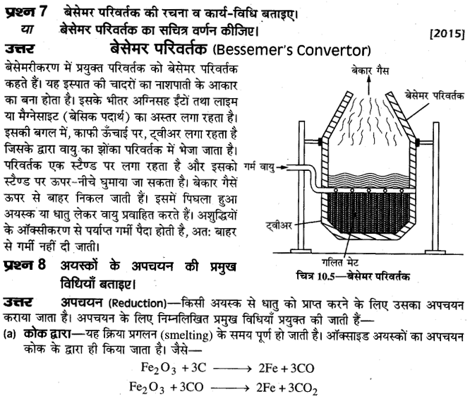 board-solutions-class-10-science-dhatukarm-12