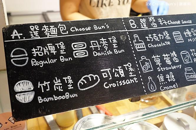 34063266480 f58ed9d71b b - 《台中♥食記》Ice Cream Bun's 漢堡冰淇淋。IG打卡必備少女心甜點,夢幻長相好美又好吃,台中低調隱藏版又一發!