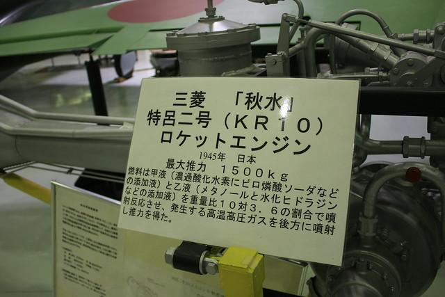 秋水 特呂二号ロケットエンジン説明板 IMG_5283
