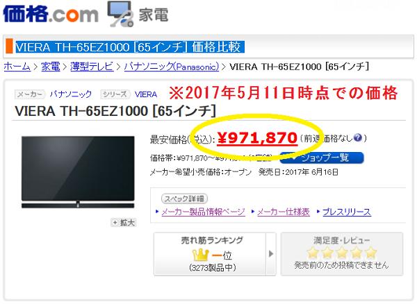 パナソニック「4K有機ELテレビ」65型の価格は?発売日は?
