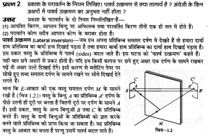 up-board-solutions-class-10-science-prakash-ka-paravartan-2