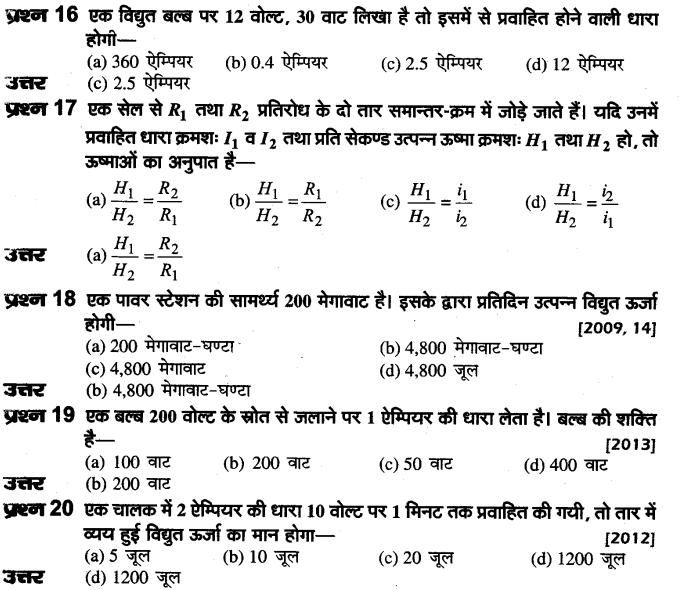 board-solutions-class-10-science-vighut-dhara-ka-ooshmiy-prabhav-52