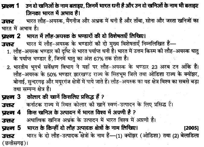 up-board-solutions-class-10-social-science-khanij-samsadhn-15